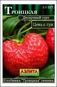 Сорт клубники Троицкая